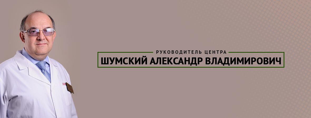 фото руководителя центра Шумский Александр Владимирович